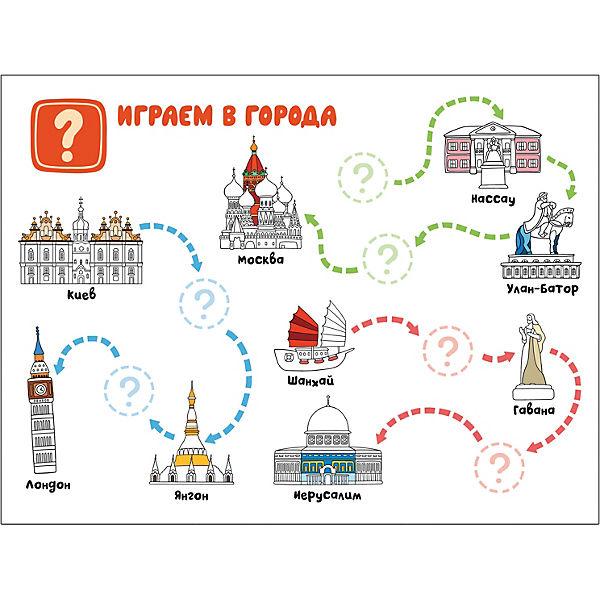 """Путеводитель-раскраска """"Поиграем в города"""" Мозаика-Синтез"""