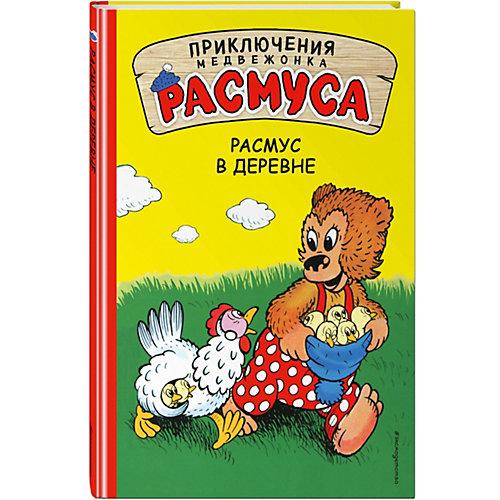 """Сказка """"Приключения медвежонка Расмуса"""" Расмус в деревне от Эксмо"""