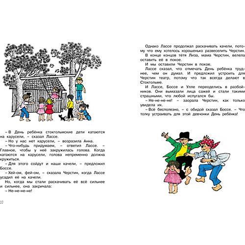 "Рассказы ""Приключения в Бюллербю"", А. Линдгрен от Махаон"