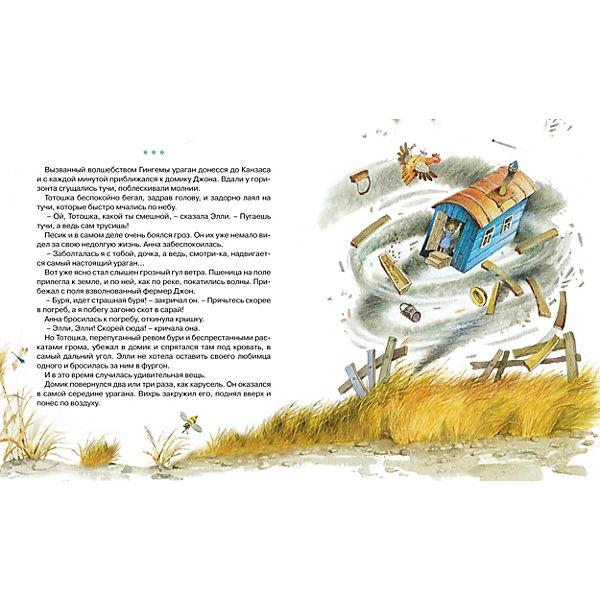 """Сказка """"Волшебник Изумрудного города"""", А. Волков"""