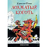 "Сказка ""Лохматый Коготь"", К. Функе"