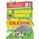 """Сборник """"Большая книга сказок"""", В. Бианки"""