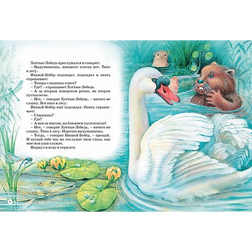 """Сборник """"Большая книга сказок"""", В. Бианки от Махаон"""