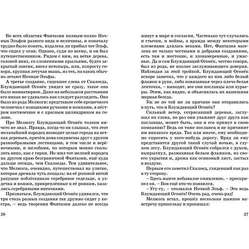 """Повесть """"История, конца которой нет"""", Михаэль Энде от Махаон"""