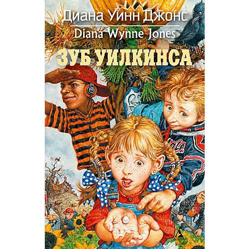 """Фэнтези """"Зуб Уилкинса"""", Диана Уинн Джонс от Махаон"""