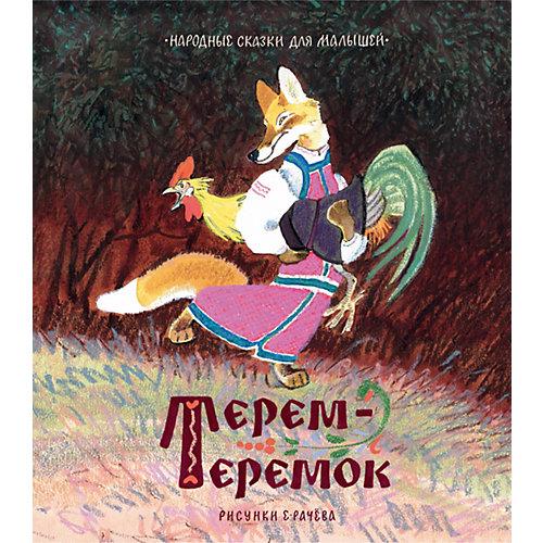 """Народные сказки для малышей """"Терем-теремок"""" от Махаон"""
