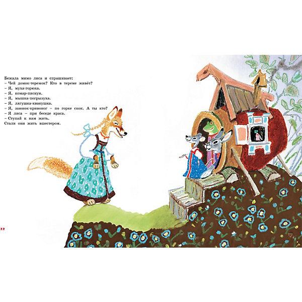 """Народные сказки для малышей """"Терем-теремок"""""""