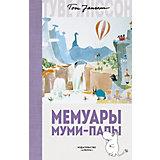 """Сказка """"Мемуары Муми-папы"""", Туве Янссон"""