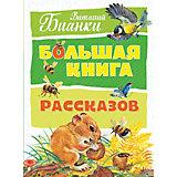 """Сборник """"Большая книга рассказов"""", В. Бианки"""