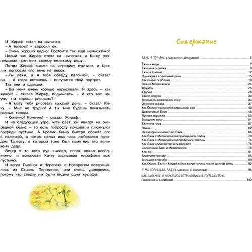 """Сборник """"Большая книга сказок"""", С. Козлов от Махаон"""