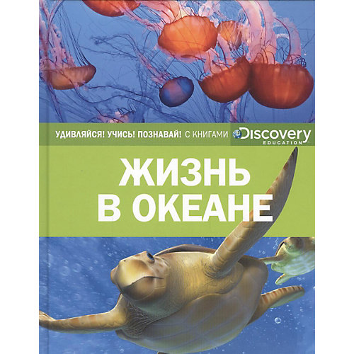 """Энциклопедия """"Discovery Education"""" Жизнь в океане от Махаон"""
