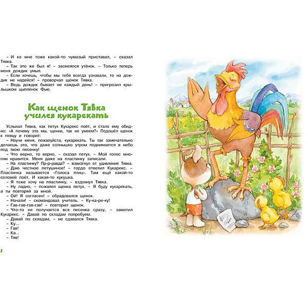 """Сборник """"Большая книга сказок, стихов и песенок"""", М. Пляцковский"""