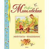 """Рассказы """"Мой папа - волшебник"""", С. Могилевская"""