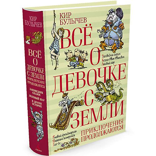 """Фэнтези """"Всё о девочке с Земли"""" Приключения продолжаются, Кир Булычев от Махаон"""
