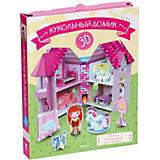 """Книга для творчества """"Кукольный домик"""" Книга + 3D модель для сборки"""