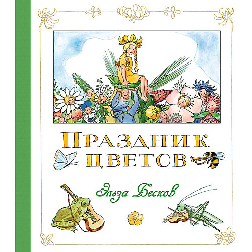 """Сказка """"Праздник цветов"""", Эльза Бесков от Махаон"""