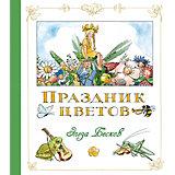 """Сказка """"Праздник цветов"""", Эльза Бесков"""
