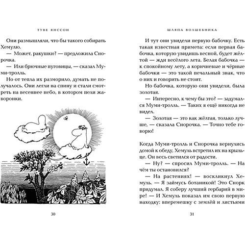 """Сказка """"Шляпа Волшебника"""", Туве Янссон от Махаон"""