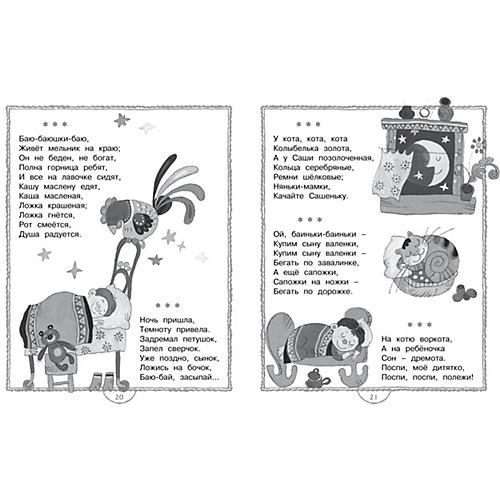 Полная хрестоматия для дошкольников. Потешки, колыбельные песенки, загадки, сказки, стихи, рассказы от Махаон