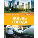 """Энциклопедия """"Discovery Education"""" Жизнь города"""