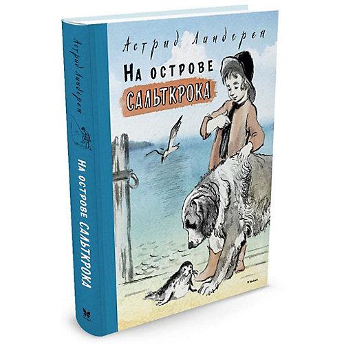 "Рассказы ""На острове Сальткрока"", А. Линдгрен от Махаон"