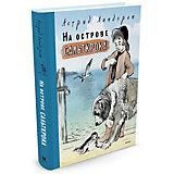 """Рассказы """"На острове Сальткрока"""", А. Линдгрен"""