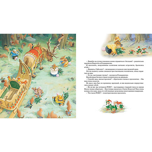 """Сказка """"Жили-Были кролики"""" Большая велогонка от Махаон"""