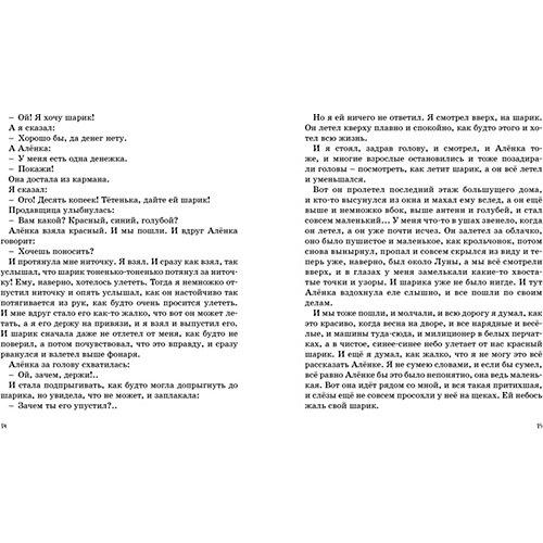 """Сборник """"Чики-брык и другие Денискины рассказы"""", В. Драгунский от Махаон"""