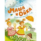 """Сказки для малышей """"Маша и Ойка"""", С. Прокофьева"""