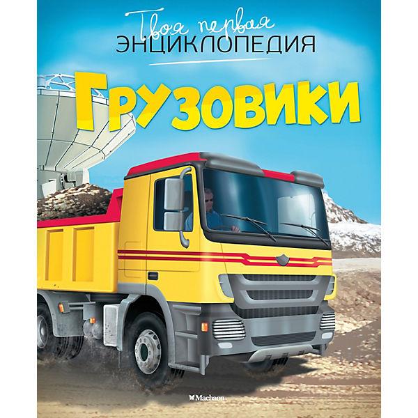 """Твоя первая энциклопедия """"Грузовики"""""""