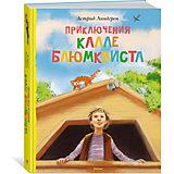 "Рассказы ""Приключения Калле Блюмквиста"", А. Линдгрен"