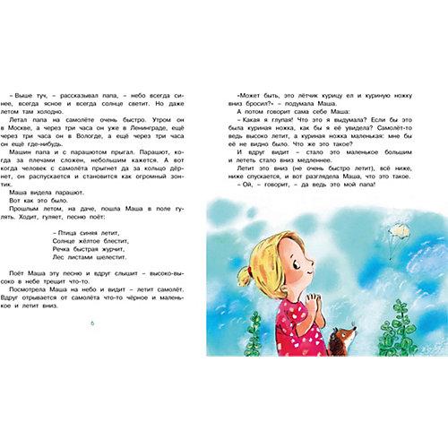 """Рассказы """"О девочке Маше, о собаке Петушке и о кошке Ниточке"""", А. Введенский от Махаон"""