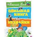 """Рассказы """"Большая книга Незнайки"""", Н. Носов"""