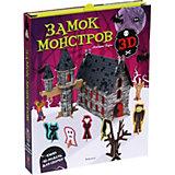 """Книга для творчества """"Замок монстров"""" Книга + 3D модель для сборки"""