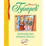 """Сказка """"Королевство кривых зеркал"""", В. Губарев"""