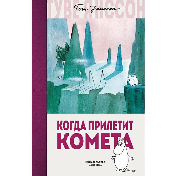 "Сказка ""Когда прилетит комета"", Туве Янссон"