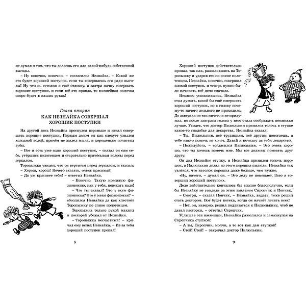 """Рассказы """"Незнайка в Солнечном городе"""", Н. Носов"""