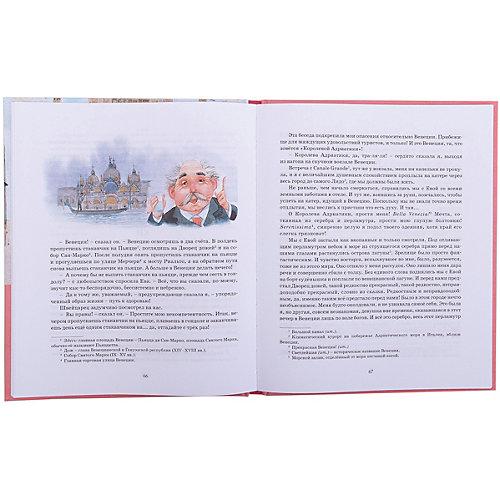 "Рассказы ""Кати в Италии"", А. Линдгрен от Махаон"