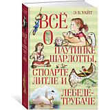"""Сказки """"Всё о паутинке Шарлотты, Стюарте Литле и лебеде-трубаче"""", Э.Б. Уайт"""