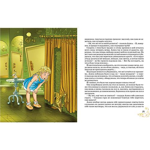 """Сказка """"Алиса в Стране чудес"""", Л. Кэрролл от Махаон"""