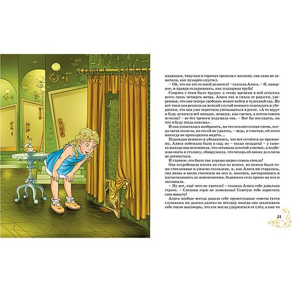 """Сказка """"Алиса в Стране чудес"""", Л. Кэрролл"""