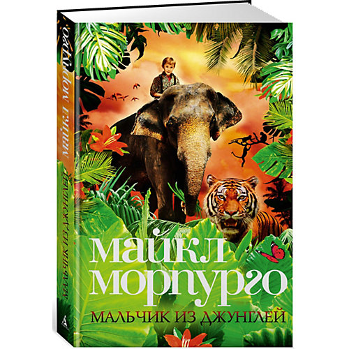 """Повесть """"Мальчик из джунглей"""", Майкл Морпуго от Махаон"""