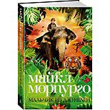 """Повесть """"Мальчик из джунглей"""", Майкл Морпуго"""