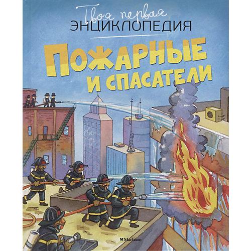 """Твоя первая энциклопедия """"Пожарные и спасатели"""" от Махаон"""