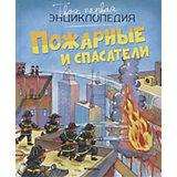 """Твоя первая энциклопедия """"Пожарные и спасатели"""""""