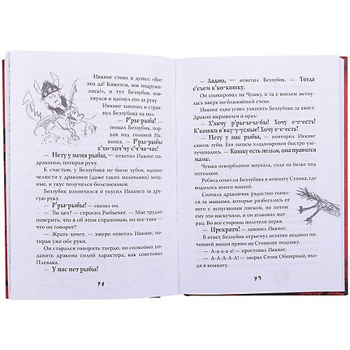 "Фэнтези ""Как приручить дракона"", Книга 1 от Махаон"