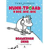 "Сказка ""Волшебная зима"", Туве Янссон"