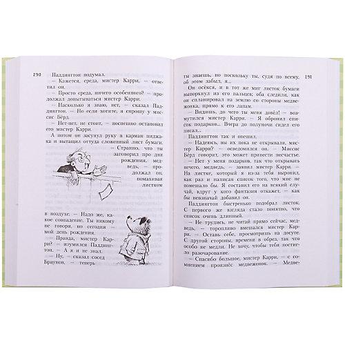 """Рассказы """"Всё о медвежонке Паддингтоне"""" Новые небывалые истории, М. Бонд от Махаон"""