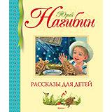 """Сборник """"Рассказы для детей"""", Ю. Нагибин"""