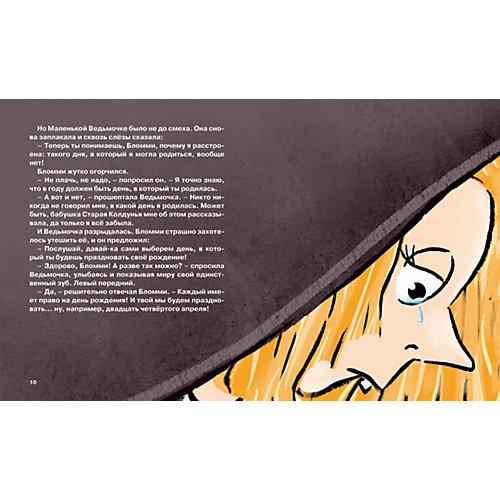 """Фэнтези """"Ведьмочка Лавиния и магические заклинания"""", Верна Велс от Махаон"""